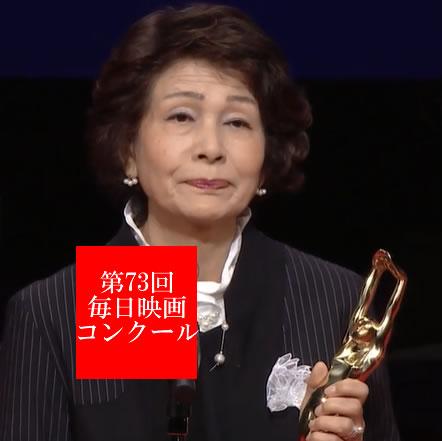 第73回毎日映画コンクール」田中...